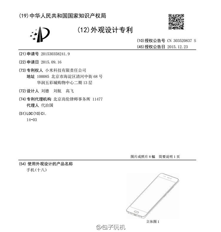 Xiaomi Mi 5 Patent document 1